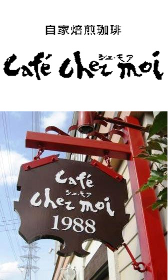 シェ・モア 店頭1