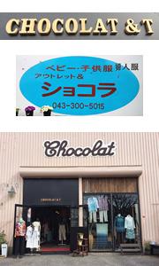 ショコラ 店頭