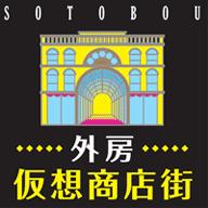 外房仮想商店街ロゴ 192px