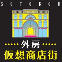 外房仮想商店街ロゴ 200px