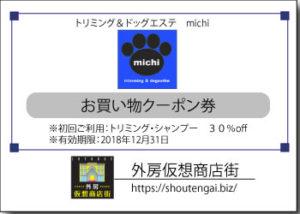 トリミング&ドッグエステ michi お買い物クーポン券 有効期限2018年12月31日