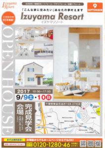イズヤマリゾート オープンハウス 2017年9月9・10日