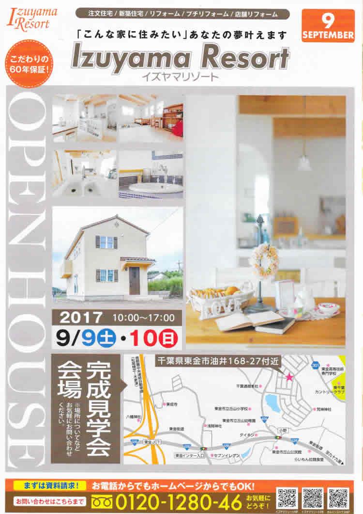 イズヤマリゾート オープンハウス 完成見学会 2017年9月9日・10日