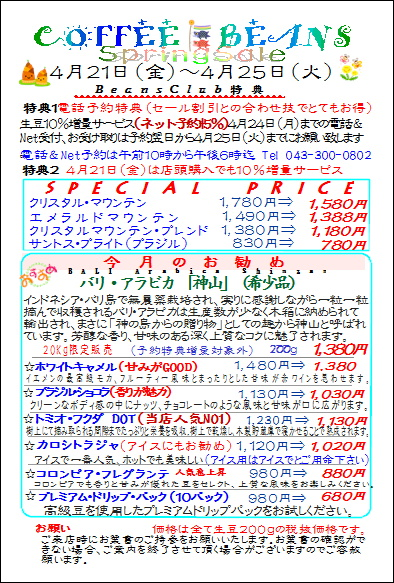 COFFEE☆BEANS 焙煎工房 2017年4月会員セールのお知らせ