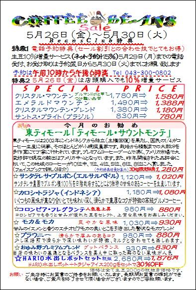 COFFEE☆BEANS 焙煎工房 2017年5月会員セールのお知らせ