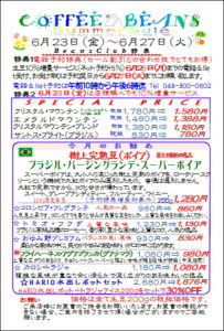 COFFEE☆BEANS 焙煎工房 2017年6月会員セールのお知らせ