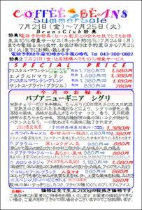 COFFEE☆BEANS 焙煎工房 2017年7月会員セールのお知らせ