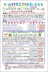 COFFEE☆BEANS 焙煎工房 2017年8月会員セールのお知らせ