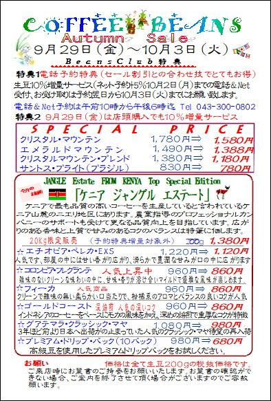 COFFEE☆BEANS 焙煎工房 2017年9月会員セールのお知らせ