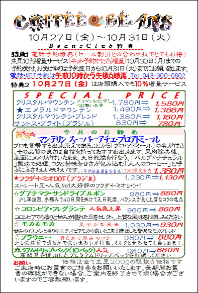 COFFEE☆BEANS 焙煎工房 2017年10月会員セールのお知らせ