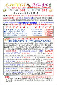 COFFEE☆BEANS 焙煎工房 2017年11月会員セールのお知らせ
