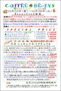 COFFEE☆BEANS 焙煎工房 2017年12月会員セールのお知らせ