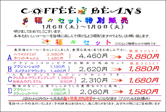 COFFEE☆BEANS 焙煎工房 2018年福々セット特別販売のお知らせ