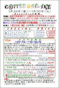 COFFEE☆BEANS 焙煎工房 2018年1月会員セールのお知らせ