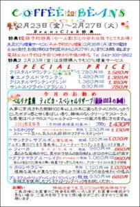 COFFEE☆BEANS 焙煎工房 2018年2月会員セールのお知らせ