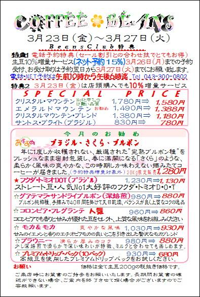 COFFEE☆BEANS 焙煎工房 2018年3月会員セールのお知らせ