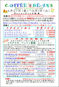 COFFEE☆BEANS 焙煎工房 2018年4月会員セールのお知らせ