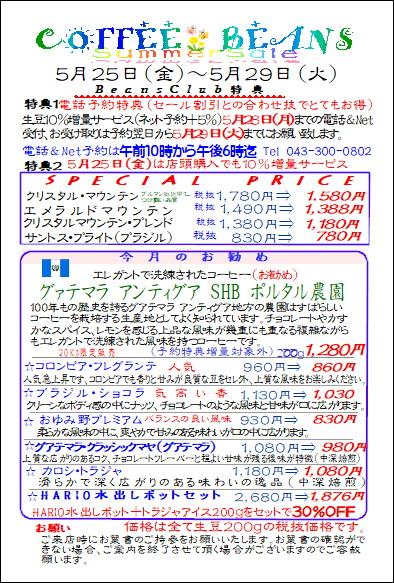 COFFEE☆BEANS 焙煎工房 2018年5月会員セールのお知らせ