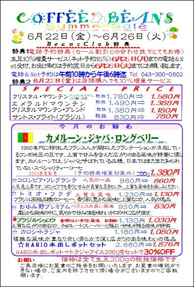 COFFEE☆BEANS 焙煎工房 2018年6月会員セールのお知らせ