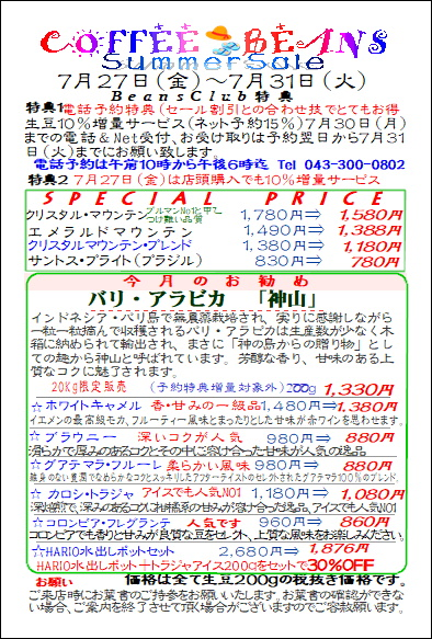 COFFEE☆BEANS 焙煎工房 2018年7月会員セールのお知らせ