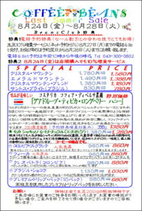 COFFEE☆BEANS 焙煎工房 2018年8月会員セールのお知らせ