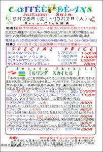 COFFEE☆BEANS 焙煎工房 2018年9月会員セールのお知らせ