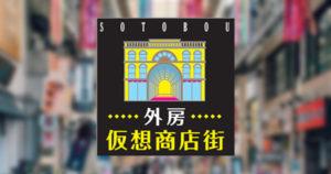 外房仮想商店街OGP用画像