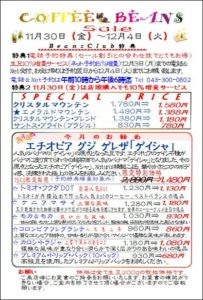 COFFEE☆BEANS 焙煎工房 2018年11月会員セールのお知らせ
