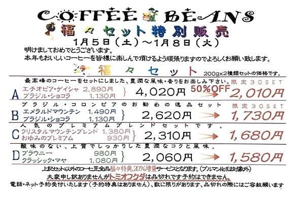 COFFEE☆BEANS 焙煎工房 2019年福々セット特別販売のお知らせ