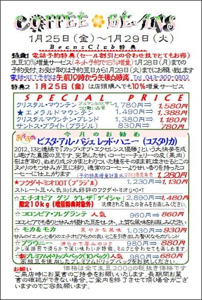 COFFEE☆BEANS 焙煎工房 2019年1月会員セールのお知らせ
