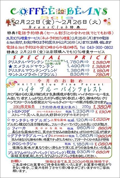COFFEE☆BEANS 焙煎工房 2019年2月会員セールのお知らせ