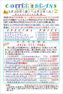 COFFEE☆BEANS 焙煎工房 2019年3月会員セールのお知らせ