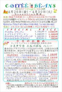 COFFEE☆BEANS 焙煎工房 2019年4月会員セールのお知らせ