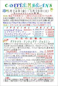 COFFEE☆BEANS 焙煎工房 2019年5月会員セールのお知らせ