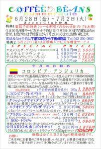 COFFEE☆BEANS 焙煎工房 2019年6月会員セールのお知らせ