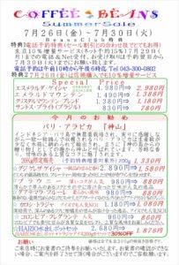 COFFEE☆BEANS 焙煎工房 2019年7月会員セールのお知らせ