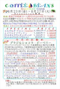 COFFEE☆BEANS 焙煎工房 2019年8月会員セールのお知らせ