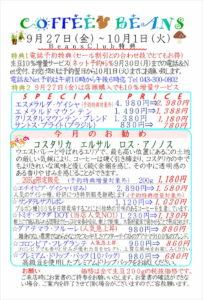 COFFEE☆BEANS 焙煎工房 2019年9月会員セールのお知らせ