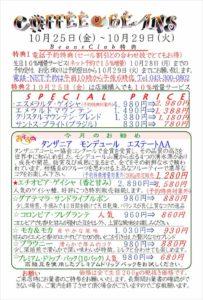 COFFEE☆BEANS 焙煎工房 2019年10月会員セールのお知らせ