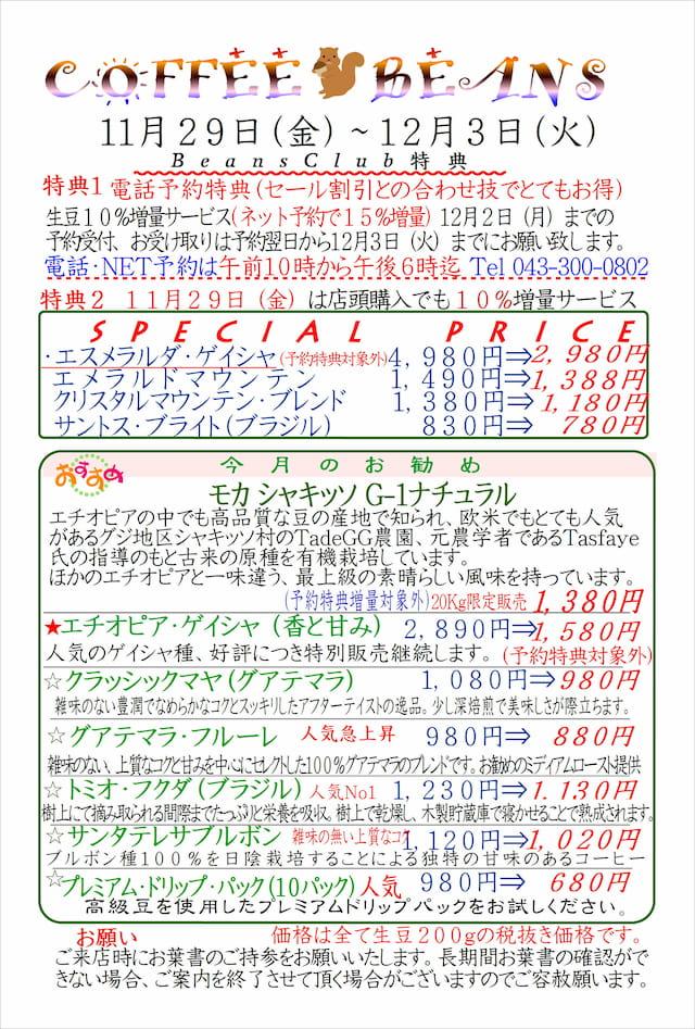 COFFEE☆BEANS 焙煎工房 2019年11月会員セールのお知らせ