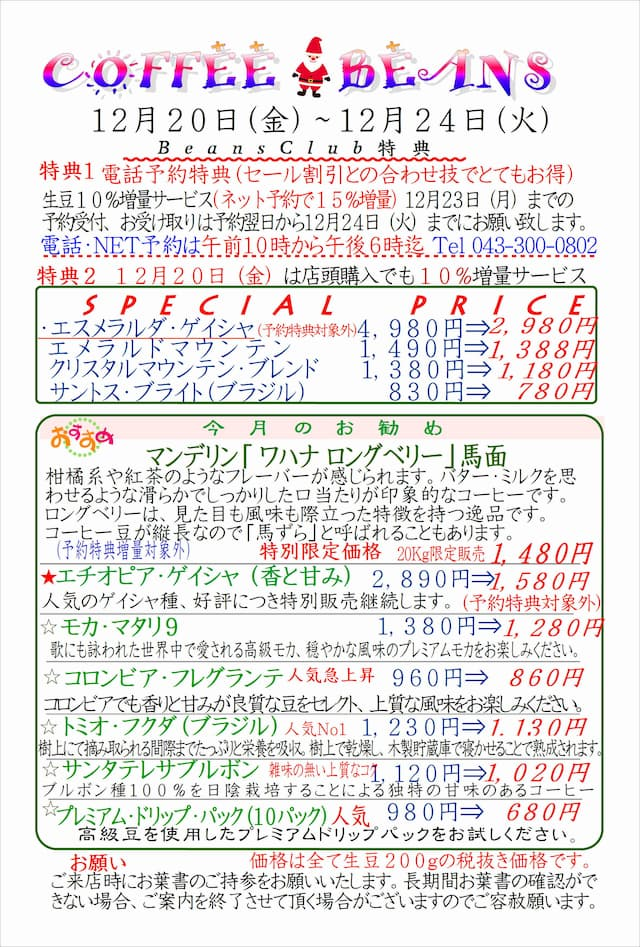 COFFEE☆BEANS 焙煎工房 2019年12月会員セールのお知らせ