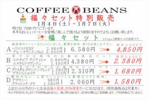 COFFEE☆BEANS 焙煎工房 2020年福々セット特別販売
