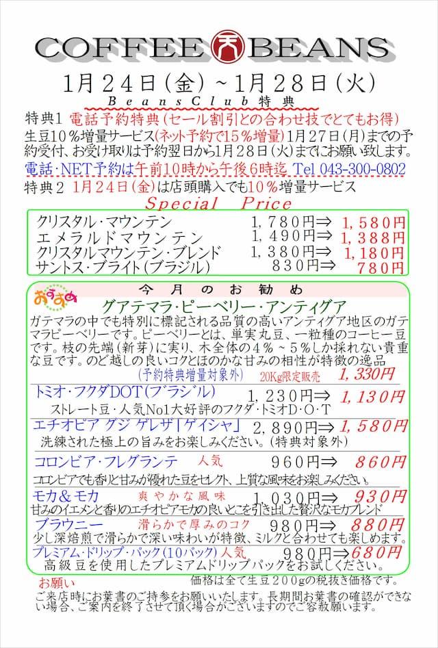 COFFEE☆BEANS 焙煎工房 2020年1月会員セールのお知らせ