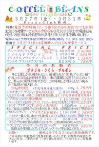 COFFEE☆BEANS 焙煎工房 2020年3月会員セールのお知らせ