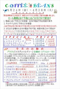 COFFEE☆BEANS 焙煎工房 2020年4月会員セールのお知らせ