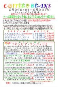 COFFEE☆BEANS 焙煎工房 2020年5月会員セールのお知らせ
