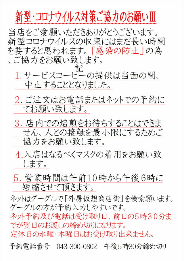 COFFEE☆BEANS 焙煎工房 新型コロナウイルス対策ご協力のお願い