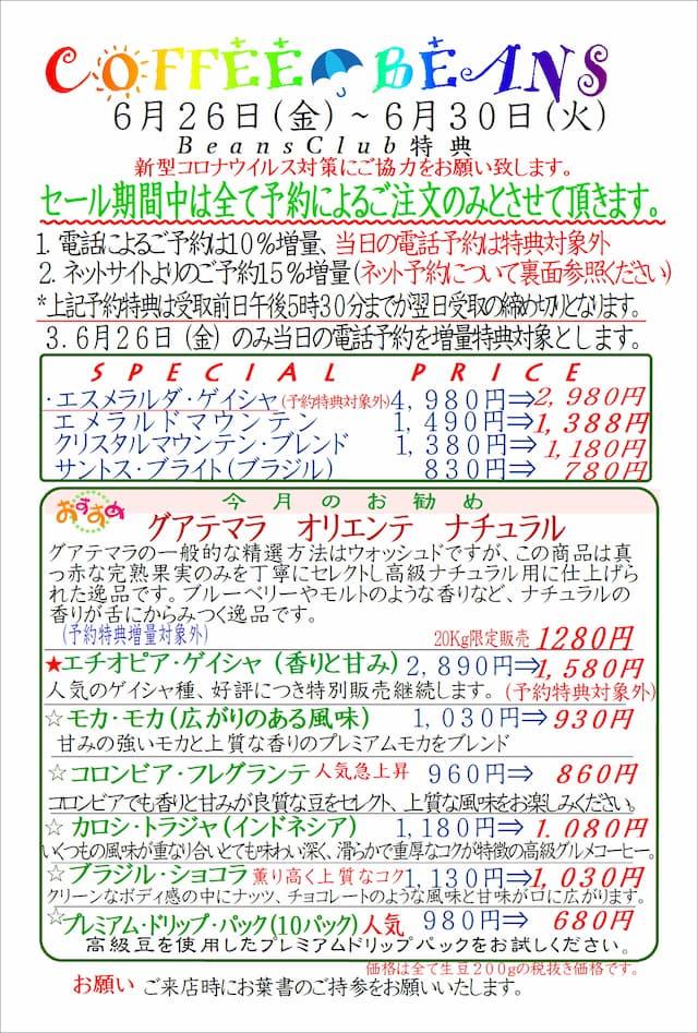 COFFEE☆BEANS 焙煎工房 2020年6月会員セールのお知らせ
