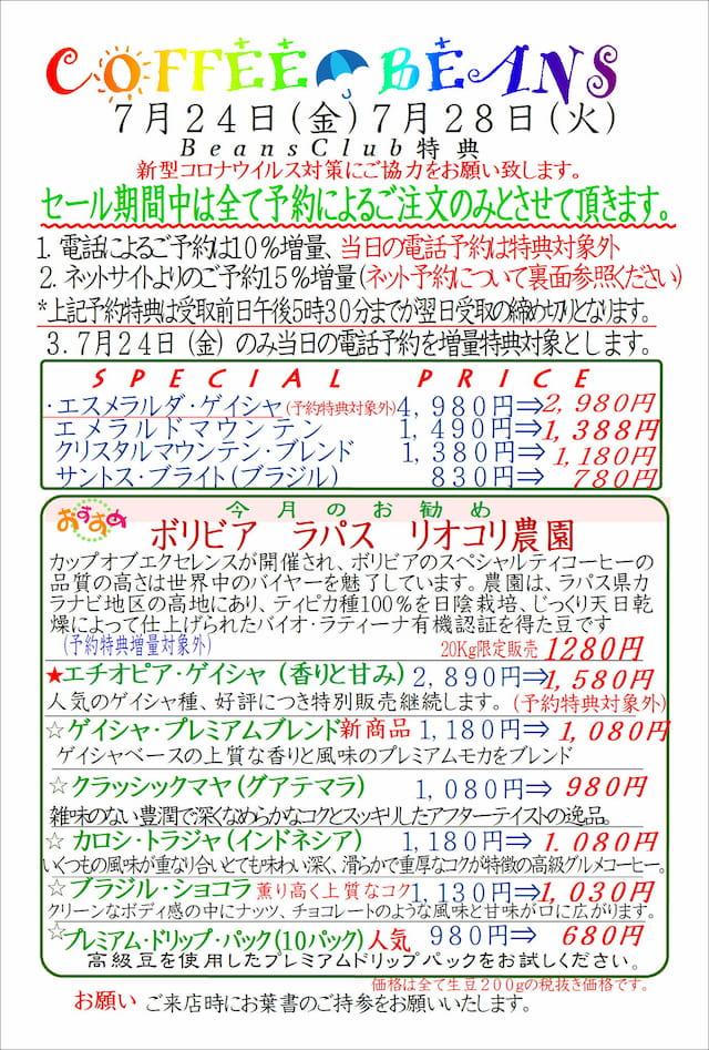COFFEE☆BEANS 焙煎工房 2020年7月会員セールのお知らせ