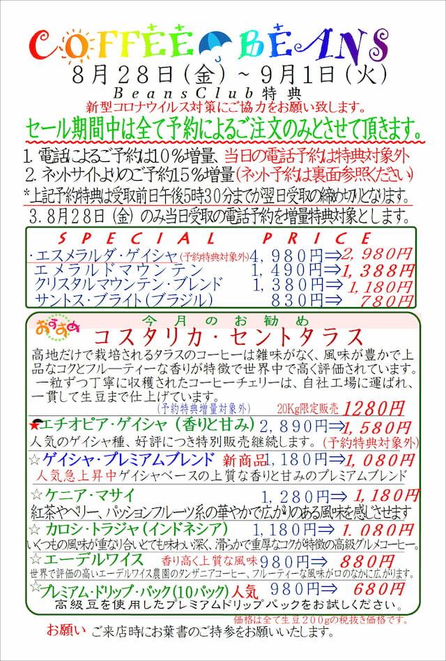 COFFEE☆BEANS 焙煎工房 2020年8月会員セールのお知らせ